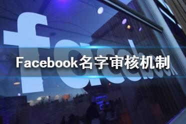 Facebook必须用真名字吗 Facebook名字审核机制介绍