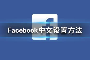 Facebook怎么设置中文 Facebook中文设置方法介绍