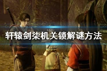 《轩辕剑7》机关锁怎么开?机关锁解谜方法介绍
