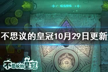 《不思议的皇冠》10月29日更新内容一览 10月29日更新了什么内容?