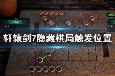 《轩辕剑7》隐藏棋局触发位置分享 隐藏棋局在哪触发?