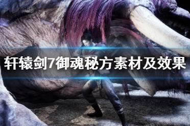 《轩辕剑7》御魂秘方有哪些?御魂秘方素材及效果汇总