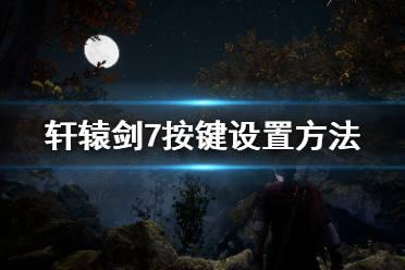 《轩辕剑7》按键怎么设置?按键设置方法分享