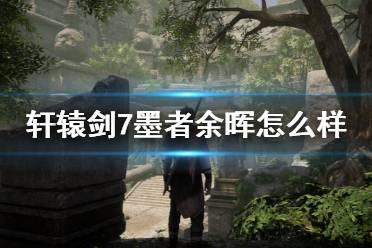 《轩辕剑7》墨者余晖怎么样?墨者余晖外观一览