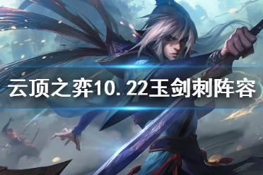 《云顶之弈》10.22玉剑刺怎么玩?10.22玉剑刺阵容推荐