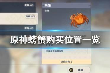 《原神》螃蟹在哪里买 螃蟹购买位置一览