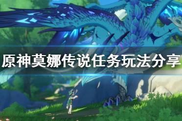 《原神》在此世的星空之外任务怎么玩 莫娜传说任务玩法分享