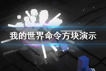 《我的世界》命令方块演示兰顿蚂蚁视频攻略