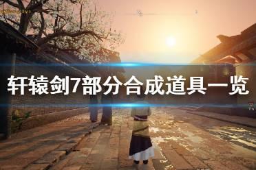 《轩辕剑7》部分合成道具一览 玖石怎么合成?