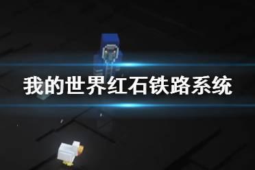 《我的世界》红石铁路系统演示视频 车站刷卡与收费门