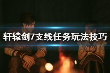 《轩辕剑7》支线要注意什么?支线任务玩法技巧