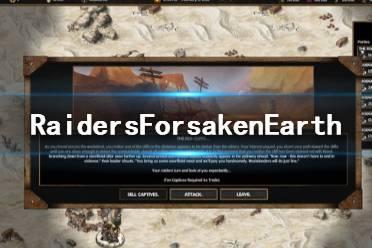 《掠夺者被遗弃的地球》配置要求怎么样 配置要求一览