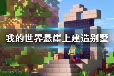 《我的世界》悬崖上建造别墅建造视频教程