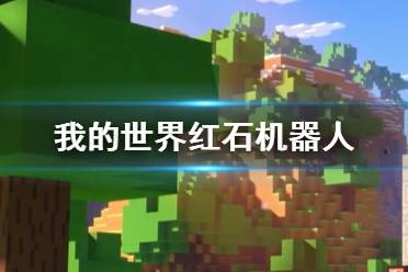 《我的世界》红石机器人制作视频教程
