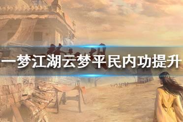 《一梦江湖》云梦平民内功怎么提升 云梦平民内功提升方法