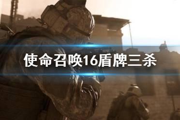 《使命召唤16》盾牌三连杀怎么做?盾牌三杀完成攻略