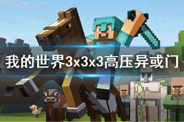 《我的世界》3x3x3高压异或门制作方法一览