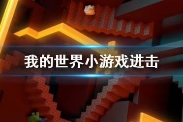 《我的世界》小游戏进击视频攻略