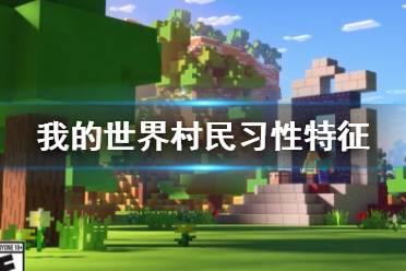 《我的世界》村民习性特征及赚取绿宝石准备资源