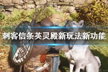 《刺客信条英灵殿》新玩法新功能介绍 新功能有哪些?