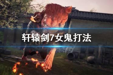 《轩辕剑7》女鬼怎么打 女鬼打法