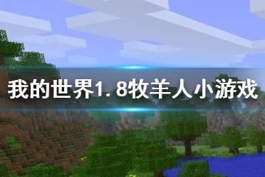《我的世界》1.8牧羊人小游戏籽岷解说视频
