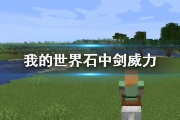 《我的世界》石中剑威力视频攻略