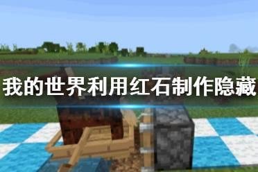 《我的世界》利用红石制作隐藏末地门制作方法视频教程