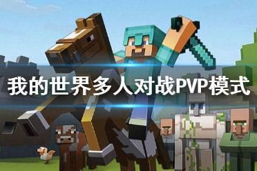 《我的世界》多人对战PVP模式玩法视频演示