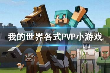 《我的世界》各式PVP小游戏介绍