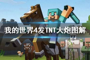 《我的世界》4发TNT大炮图解