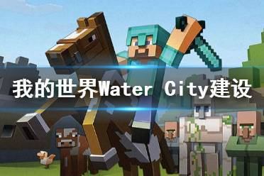 《我的世界》Water City城市建设图览