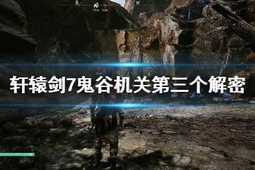 《轩辕剑7》鬼谷遗迹第三个机关怎么开 鬼谷机关第三个解密技巧