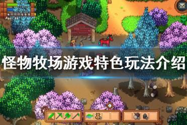 《怪物牧场》游戏好玩吗?游戏特色玩法介绍