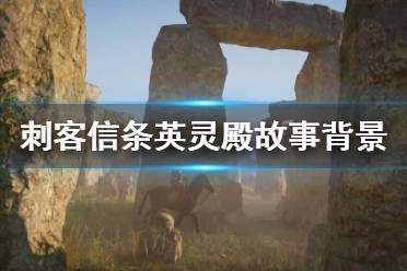《刺客信条英灵殿》背景故事讲了什么?故事背景介绍视频