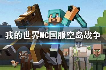 《我的世界》MC国服空岛战争打法演示视频