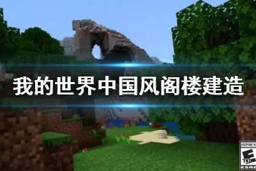 《我的世界》中国风阁楼建造视频演示