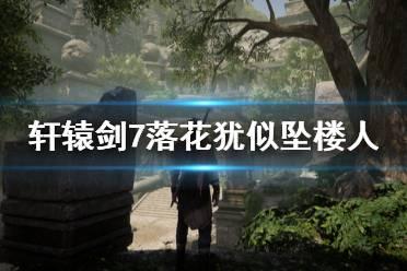 《轩辕剑7》落花犹似坠楼人成就怎么玩 落花犹似坠楼人成就玩法一览