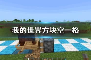 《我的世界》方块空一格实现方法及特点介绍