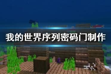 《我的世界》序列密码门制作视频教程