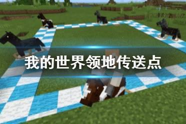 《我的世界》游戏中领地传送点设置方法解析攻略
