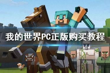 《我的世界》PC正版购买教程及更换更早版本方法