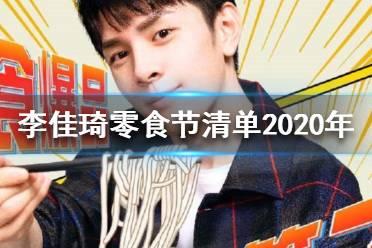 李佳琦零食节清单2020年  李佳琦零食节2020年清单一览