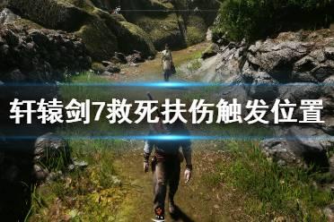 《轩辕剑7》救死扶伤支线怎么触发?救死扶伤触发位置