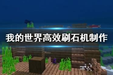 《我的世界》高效刷石机制作方法视频教程