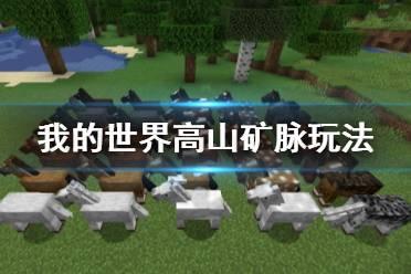 《我的世界》高山矿脉玩法视频攻略