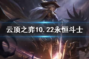 《云顶之弈》10.22永恒斗士怎么玩?10.22永恒斗士阵容推荐