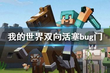 《我的世界》双向活塞bug门制作视频攻略