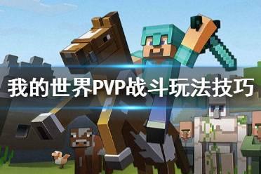 《我的世界》PVP战斗玩法技巧解析攻略