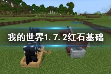 《我的世界》1.7.2红石基础与红石门制造演示视频教程